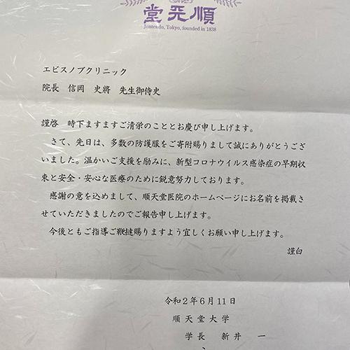 美肌 堂 クリニック 東京